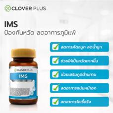 ใหม่! Clover Plus IMS อาหารเสริม ป้องกันหวัด ภูมิแพ้ เสริม ภูมิคุ้มกัน คัดจมูก น้ำมูกไหล ไอ จาม ป่วย วิตามินซี เห็ดชิตาเกะ ซิงค์ 30แคปซูล