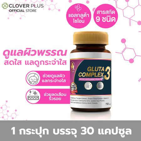 Clover Plus Gluta Complex 3 กลูต้า คอมเพล็กซ์ 3 อาหารเสริมฟื้นฟูผิวให้ดูกระจ่างใส ขาวใสออร่าสุขภาพดี อย่างปลอดภัย โอเอนไซม์ คิวเท็น สารสกัดจากมะเขือเทศ ต้านอนุมูลอิสระ ลดริ้วรอย เติมร่องลึก ช่วยให้ฝ้า กระดูจางลง (30 แคปซูล) (อาหารเสริม)