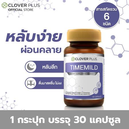 Clover Plus Timemild ไทม์มายด์ อาหารเสริมเพื่อการนอนหลับ ผ่อนคลาย หลับง่าย หลับสบาย แอล-กลูตามีน มีส่วนผสมของดอก คาโมมายล์ (30แคปซูล) (อาหารเสริม)