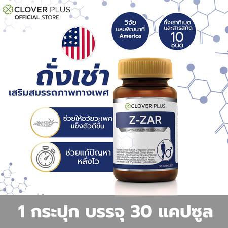 ใหม่! Clover plus Z-ZAR วิตามิน บำรุงร่างกาย ถั่งเช่า ทิเบต สกัดเข้มข้น วิตามินบี 6 เห็ดหลินจือ (อาหารเสริม)