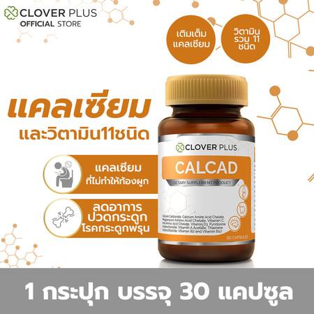 Clover Plus แคลแคท แคลเซียม พลัสวิตามิน ช่วยในการดูดซึมแคลเซียม บำรุงกระดูกและฟัน ป้องกันโรคกระดูกพรุน บรรจุ 30 แคปซูล