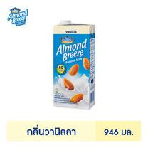 อัลมอนด์ บรีซ เครื่องดื่มน้ำนมอัลมอนด์ กลิ่นวานิลลา (ตราบลูไดมอนด์) 946 มล.