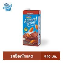 อัลมอนด์ บรีซ เครื่องดื่มน้ำนมอัลมอนด์ รสช็อกโกแลต (ตราบลูไดมอนด์) 946 มล.