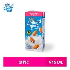 อัลมอนด์ บรีซ เครื่องดื่มน้ำนมอัลมอนด์ รสจืด (ตราบลูไดมอนด์) 946 มล.