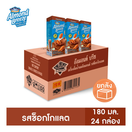 อัลมอนด์ บรีซ เครื่องดื่มน้ำนมอัลมอนด์ รสช็อกโกแลต (ตราบลูไดมอนด์) 180 มล. 24 กล่อง/ลัง