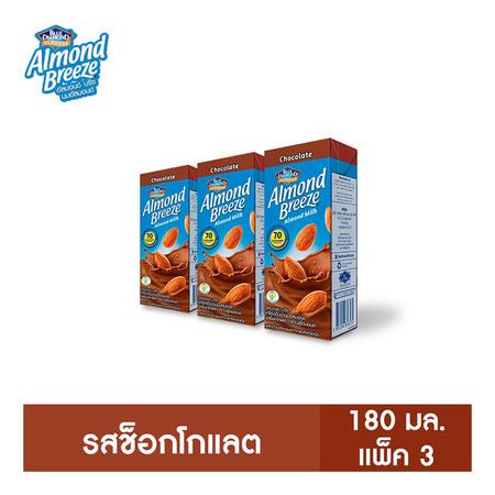 อัลมอนด์ บรีซ เครื่องดื่มน้ำนมอัลมอนด์ รสช็อกโกแลต (ตราบลูไดมอนด์) 180 มล. 3 กล่อง/แพ็ก
