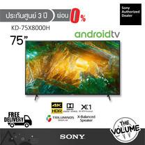 "Sony KD-75X8000H (75"") Andriod TV 4K : รุ่นปี 2020 | ผ่อน 0% (ประกันศูนย์ Sony 3 ปี)"