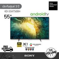 Sony รุ่น KD-55X7500H (55 นิ้ว) Android TV 4K | X80H | 4K Ultra HD | High Dynamic Range (HDR) | สมาร์ท ทีวี (ประกันศูนย์ Sony 3 ปี)