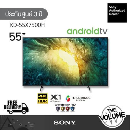 Sony รุ่น KD-55X7500H (55 นิ้ว) Android TV 4K   X80H   4K Ultra HD   High Dynamic Range (HDR)   สมาร์ท ทีวี (ประกันศูนย์ Sony 3 ปี)
