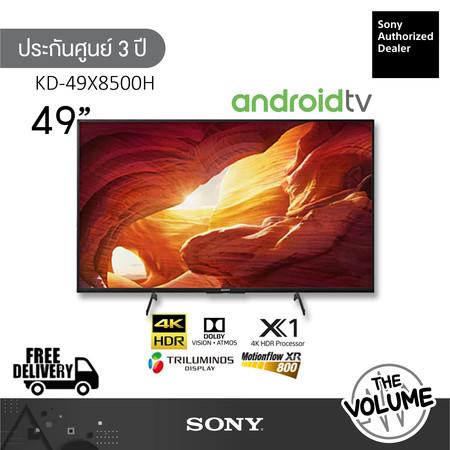 Sony รุ่น KD-49X8500H (49