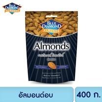 อัลมอนด์อบไม่ใส่เกลือ บลูไดมอนด์ 400 กรัม