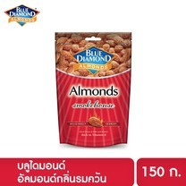 อัลมอนด์รมควัน บลูไดมอนด์ 150 กรัม