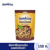 พิสทาชิโอรสพริกไทยดำ ซันคิสท์ 150 กรัม