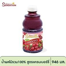 น้ำผลไม้รวม 100% จากผลไม้รวมเข้มข้นสูตรแครนเบอร์รี่ 946 มล.