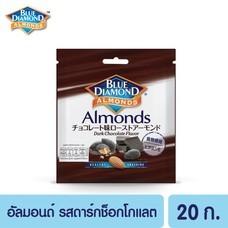 อัลมอนด์รสดาร์กช็อกโกแลต บลูไดมอนด์ 20 กรัม