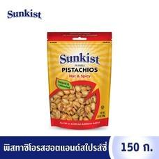 พิสทาชิโอรสเผ็ด ซันคิสท์ 150 กรัม