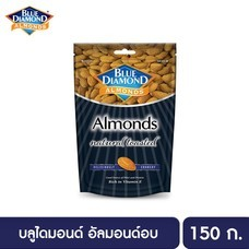 อัลมอนด์อบไม่ใส่เกลือ บลูไดมอนด์ 150 กรัม