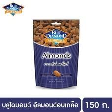 อัลมอนด์อบเกลือ บลูไดมอนด์ 150 กรัม