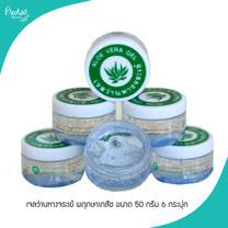 เจลว่านหางจระเข้ พฤกษาเภสัช Aloe vera gel Pruksabhaesaj ขนาด 50 กรัม 6 กระปุก