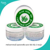 เจลว่านหางจระเข้ พฤกษาเภสัช Aloe vera gel pruksabhaesaj ขนาด 100 กรัม 3 กระปุก