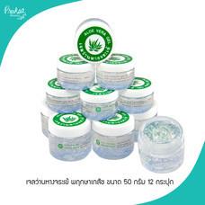 เจลว่านหางจระเข้ พฤกษาเภสัช Aloe vera gel Pruksabhaesaj ขนาด 50 กรัม 12 กระปุก