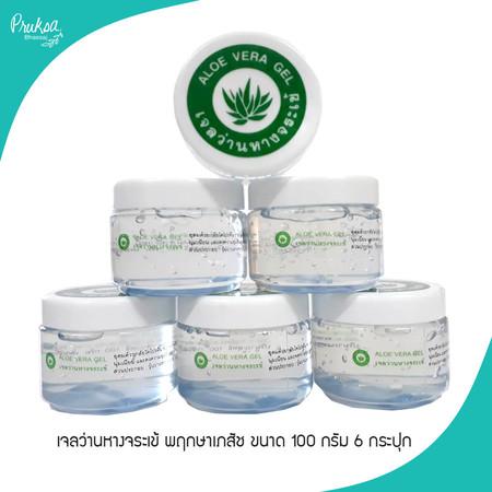 เจลว่านหางจระเข้ พฤกษาเภสัช Aloe vera gel pruksabhaesaj ขนาด 100 กรัม 6 กระปุก