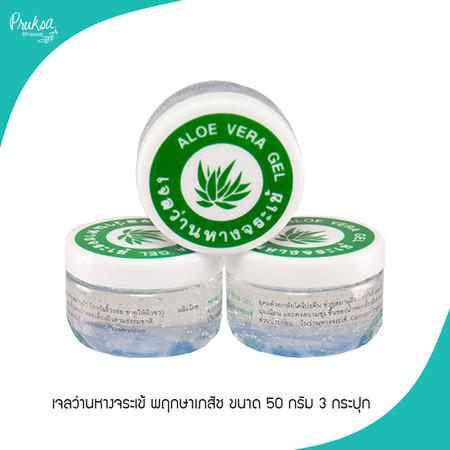 เจลว่านหางจระเข้ พฤกษาเภสัช Aloe vera gel Pruksabhaesaj ขนาด 50 กรัม 3 กระปุก