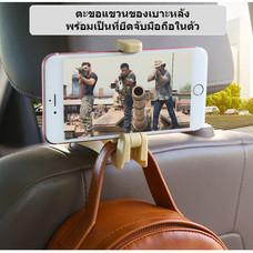 ตะขอแขวนของติดหลังเบาะรถพร้อมที่ยึดโทรศัพท์ในตัว ราคาถูก