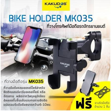 KAKUDOS MK035 ที่ยึดโทรศัพท์ติดรถมอเตอร์ไซค์วัสดุอลูมิเนียมอัลลอย ไม่เป็นสนิม