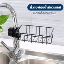 ที่วางฟองน้ำล้างจาน ที่วางสบู่ติดก็อกน้ำ สไลด์โมเดิร์น สีดำ