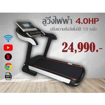ลู่วิ่งไฟฟ้า 4 แรงม้า (4.0 HP) จอดูวิดีโอ เชื่อมต่อ Wifi มีลำโพงในตัว