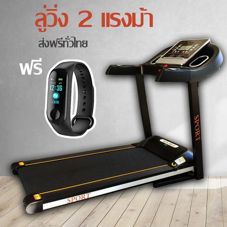 ลู่วิ่งไฟฟ้า 2 แรงม้า Sport 2.0 HP Electrical Treadmill พับเก็บได้ มีลำโพงเล่น MP3