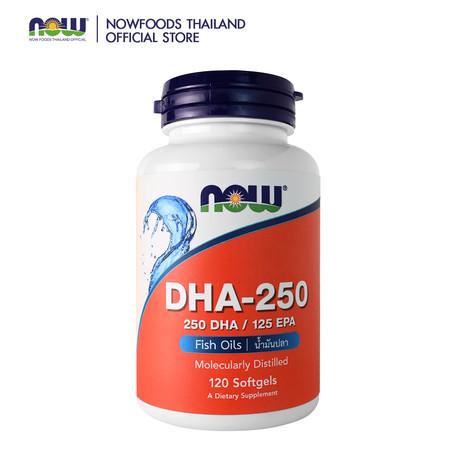 นาวฟูดส์ ดีเอชเอ 250 120 แคปซูล [น้ำมันปลา โอเมก้า 3 อีพีเอ125 ดีเอชเอ 250]