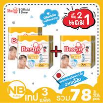 Bestie ผ้าอ้อมเด็กแบบเทป ไซส์ NB 3แพ็ค รวม 78 ชิ้น So Smart Tape
