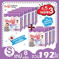 Bestie ผ้าอ้อมเด็กแบบเทป ไซส์ S 8แพ็ค รวม 192 ชิ้น So Smart Tape