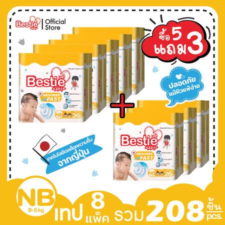 Bestie ผ้าอ้อมเด็กแบบเทป ไซส์ NB 8แพ็ค รวม 208 ชิ้น So Smart Tape