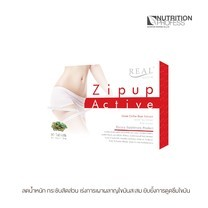 Real Elixir Zipup Active ซิปอัพ-แอคทีฟ (10เม็ด)