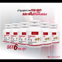 *เซตสุดคุ้ม 6ขวด* Calcium Plus (เรียล แคลเซียม พลัส บรรจุ 30 แคปซูล)