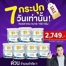 โปรสุดคุ้ม Abalone collagen 7 กระปุก  ผลิตภัณฑ์เสริมอาหาร อาบาโลน ผสม คอลลาเจน เปปไทด์