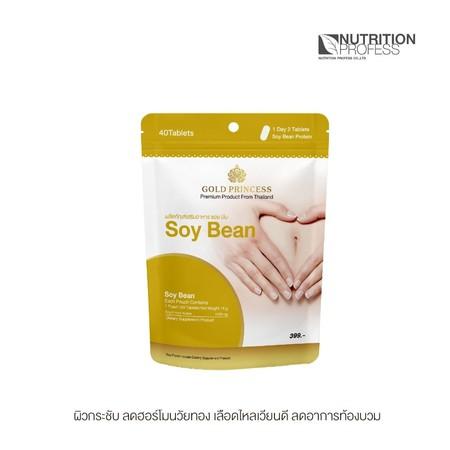 Soybeans (ซอย บีน บรรจุ 40 เม็ด)