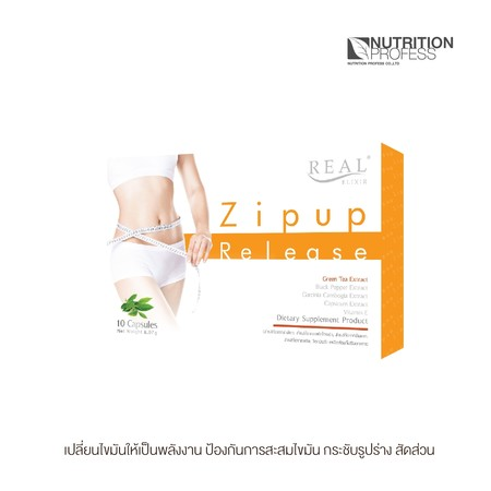 Real Elixir Zipup Release ซิปอัพ-รีลิส บรรจุ 10เม็ด