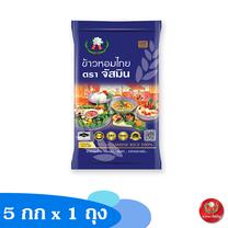 จัสมิน ข้าวหอมไทย 100% ถุงน้ำเงิน ขนาด 5กก. X 1 ถุง
