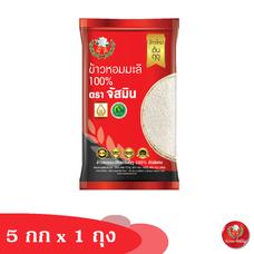 จัสมิน ข้าวหอมมะลิ 100% ข้าวหอมมะลิใหม่ต้นฤดู ขนาด 5กก. X 1 ถุง