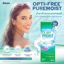 Your Lens | ยัวร์ เลนส์ | Alcon OPTI-FREE PureMoist 300 ml.