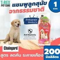 Chaingard Herbal แชมพูลูกสุนัขจากธรรมชาติ สูตรลคอาการคัน ลดความระคายเคืองของผิว สำหรับสุนัขผิวบอบบาง 200 มล.