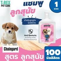 Chaingard แชมพูลูกสุนัข สูตรลดอาการคัน สำหรับลูกสุนัขทุกสายพันธุ์ Puppy Dog Shampoo ขนาด 100 มล.