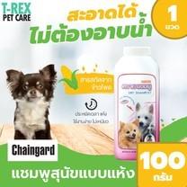 Chaingard แชมพูสุนัข แบบแห้ง Dry Shampoo สำหรับสุนัขที่อาบน้ำยาก สุนัขที่มีแผล และอื่นๆ ขนาด 100 กรัม
