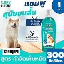 Chaingard แชมพูสุนัข สูตรกำจัดเห็บหมัด สำหรับสุนัขขนสั้น Complete Short Hair ขนาด 300 มล.