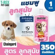 Chaingard แชมพูลูกสุนัข สูตรลดอาการคัน สำหรับลูกสุนัขทุกสายพันธุ์ Puppy Dog Shampoo ขนาด 350 มล.