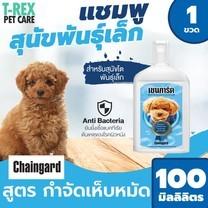 Chaingard แชมพูสุนัข สูตรกำจัดเห็บหมัด สำหรับสุนัขพันธุ์เล็ก Anti Tick For Small Dog ขนาด 100 มล.